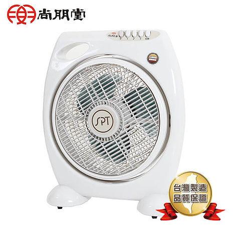 尚朋堂 10吋箱扇SF-1088