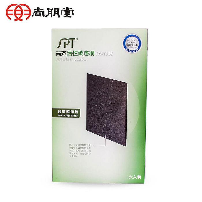尚朋堂 空氣清淨機SA-2268DC專用高效活性碳濾網SA-T686