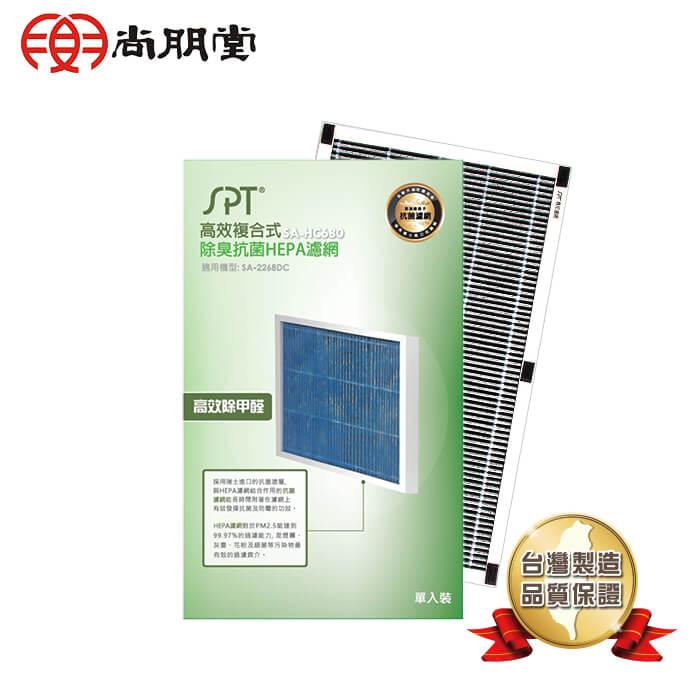 尚朋堂 空氣清淨機SA-2268DC專用HEPA抗菌濾網SA-HC680