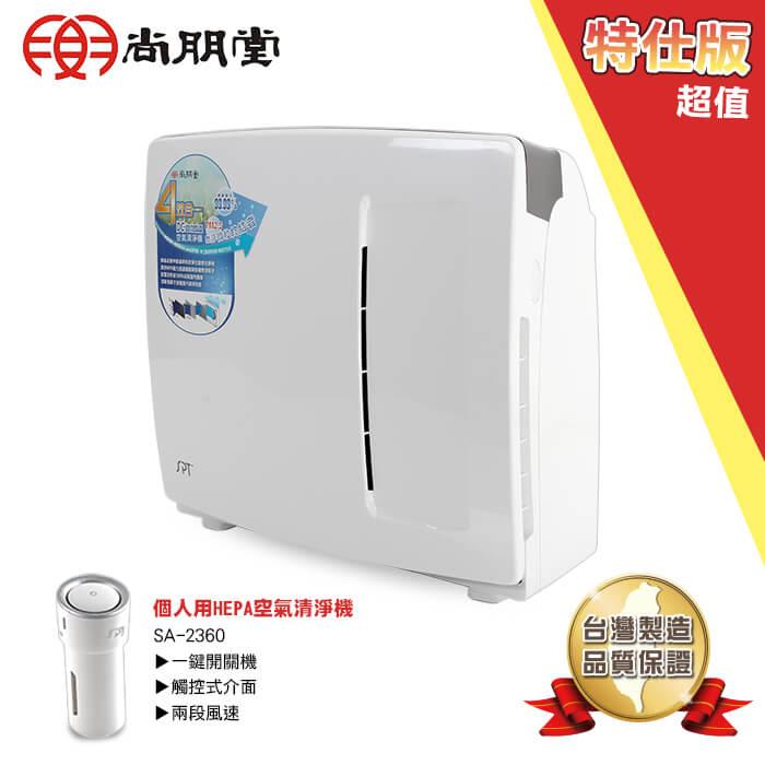 尚朋堂 空氣清淨機特仕版SA-5860