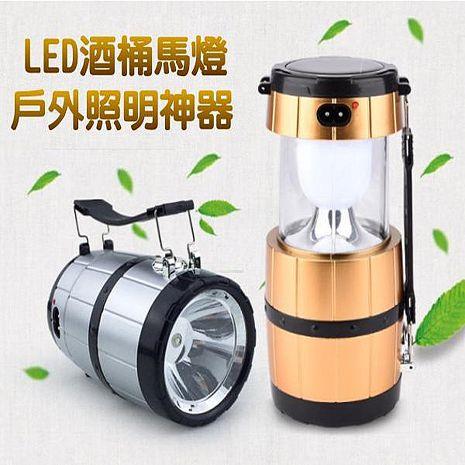 永不斷電 多功能 超亮LED戶外 露營燈 酒桶馬燈 太陽能 USB 充電式