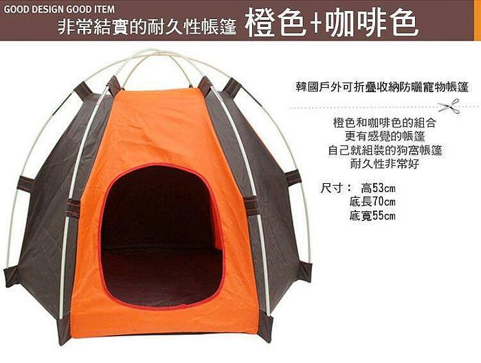 韓式寵物帳篷