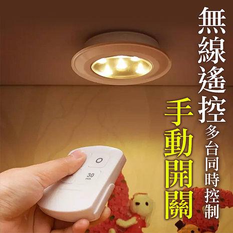 現貨 搖控LED燈套裝 三段調光 定時熄燈功能 無線設計 不用穿牆打洞 手動或遙控開關超方便
