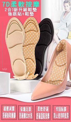 7D鞋墊 女高跟鞋墊 二合一柔軟鞋墊