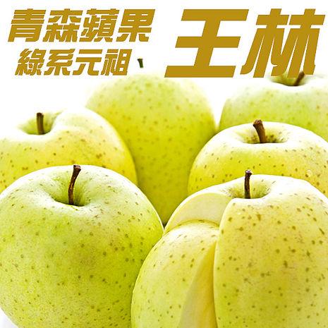 青森王林蘋果XL 5顆入禮盒(1.3kg±5%)【甜露露鮮果宅配家】