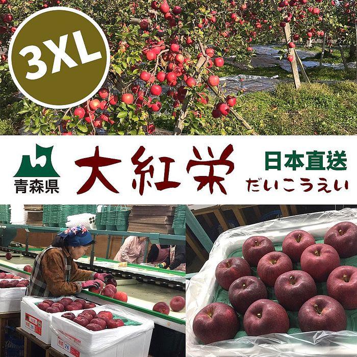 青森大紅榮蘋果3XL 6顆禮盒(2.1-2.3kg)【甜露露】