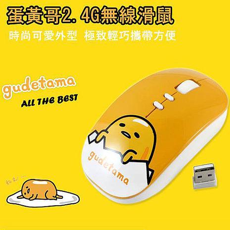 Gudetama 蛋黃哥『破殼造型』2.4G無線光學滑鼠GU-LG01OR