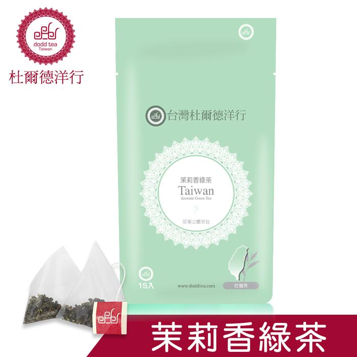 【杜爾德洋行】茉莉香綠茶原葉三角立體茶包(15入)