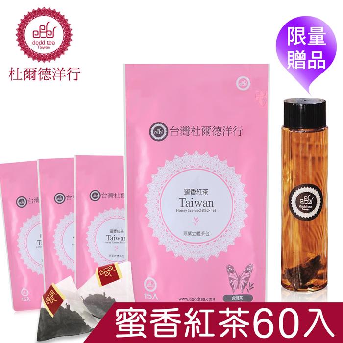 【杜爾德洋行】蜜香紅茶三角立體茶包超值4包組(共60茶包)