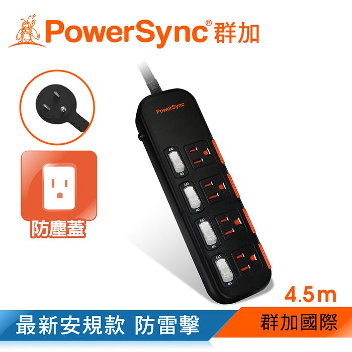 群加 PowerSync 四開四插滑蓋防塵防雷擊延長線/4.5m(TS4X0045)