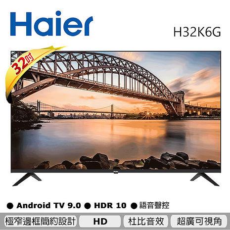 HAIER海爾 32吋 HD Android 9.0語音物聯網GOOGLE TV H32K6G不含基本安裝