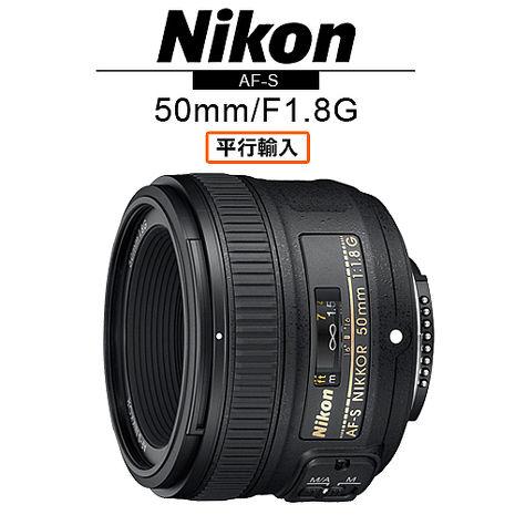 NIKON AF-S NIKKOR 50mm F1.8G鏡頭 平行輸入 店家保固一年