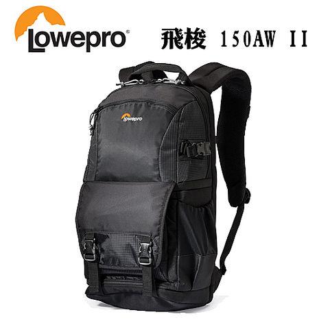 【預購】 LOWEPRO 羅普 Fastpack 飛梭 BP 150AW II攝影後背包 相機背包 台閔公司貨