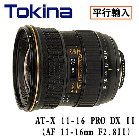 TOKINA AF 11-16mm F2.8 II鏡頭 平行輸入 店家保固一年 AT-X 11-16 PRO DX IIFOR CANON