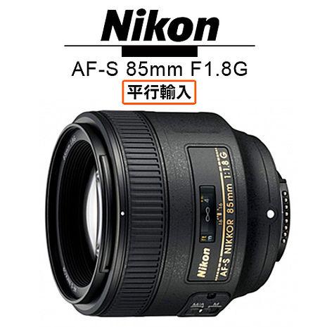 NIKON 尼康AF-S NIKKOR 85mm F1.8G鏡頭 平行輸入 店家保固一年