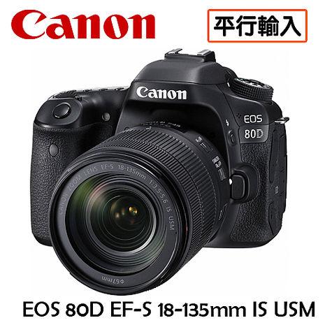 【預購】CANON EOS 80D機身 18-135mm IS USM 單眼相機 平行輸入 店家保固一年