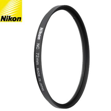 NIKON尼康NC FILTER 72mm 多層鍍膜保護鏡 Neutral Color Filter中性顏色濾鏡