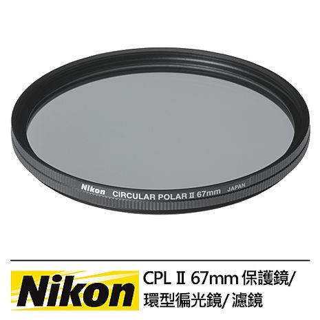 NIKON 尼康 CPL II 67mm 偏光鏡 台灣代理商公司貨