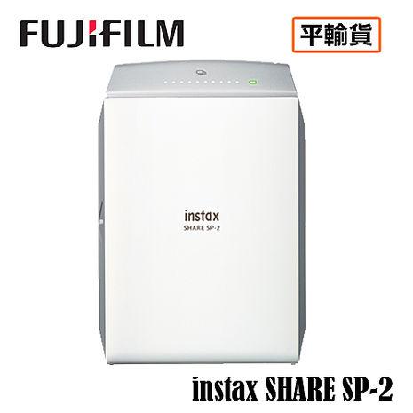 FUJIFILM富士 instax SHARE SP-2 印相機 相片沖印機 平行輸入 店家保固一年銀