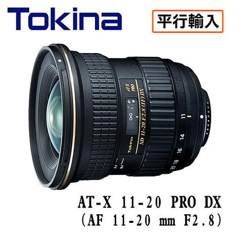 【預購】TOKINA AT-X 11-20mm F2.8 PRO DX鏡頭 平行輸入 店家保固一年FOR NIKON