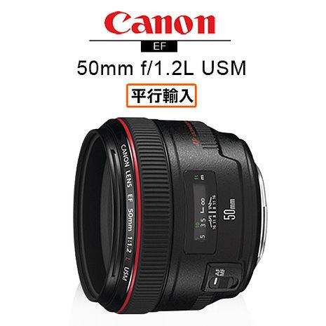 【預購】CANON EF 50mm F1.2L USM鏡頭 平行輸入 店家保固一年