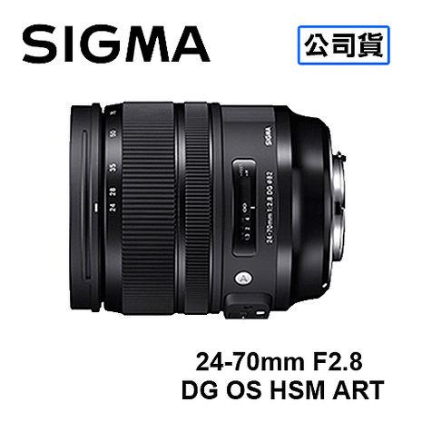 SIGMA 24-70mm F2.8 DG OS HSM ART 防手震鏡頭 三年保固 恆伸公司貨FOR SIGMA