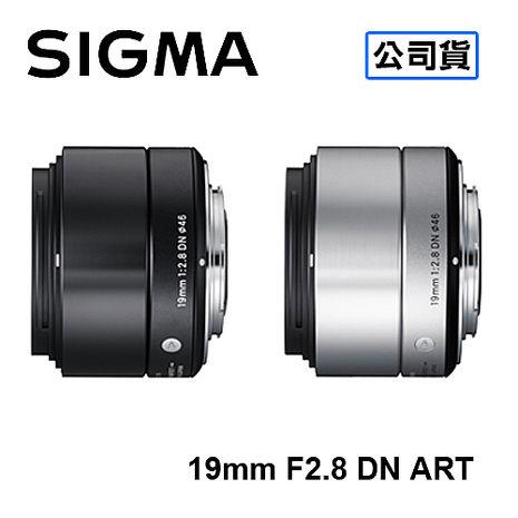SIGMA 19mm F2.8 DN ART 微單眼鏡頭 適用 M4/3 M43 MFT 接環 三年保固 恆伸公司貨SONY E-Mount 銀色
