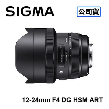 SIGMA 12-24mm F4 DG HSM ART超廣角鏡頭 三年保固 恆伸公司貨FOR NIKON