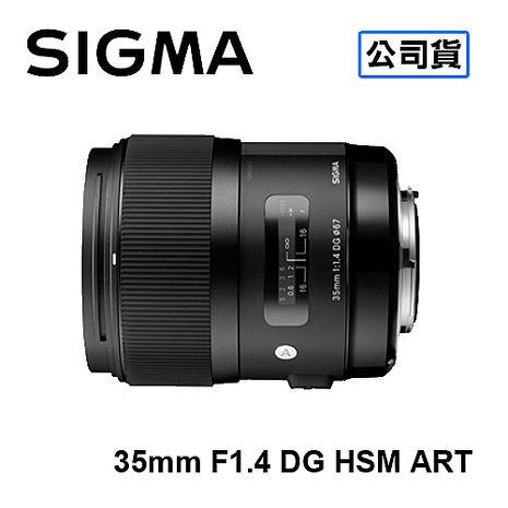 SIGMA 35mm F1.4 DG HSM ART 大光圈人像鏡頭 三年保固 恆伸公司貨FOR CANON
