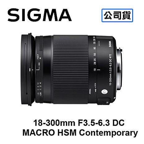 SIGMA 18-300mm F3.5-6.3 DC MACRO HSM Contemporary防手震鏡頭 三年保固 恆伸公司貨FOR SONY(A接環無OS)