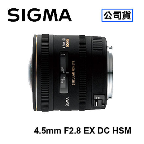 SIGMA 4.5mm F2.8 EX DC HSM 圓形魚眼鏡頭 三年保固 恆伸公司貨FOR NIKON