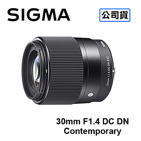 SIGMA 30mm F1.4 DC DN Contemporary 微單眼鏡頭 適用 M4/3 M43 MFT 接環 三年保固 恆伸公司貨M4/3