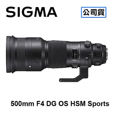 SIGMA 500mm F4 DG OS HSM Sports 防手震鏡頭 三年保固 恆伸公司貨FOR CANON