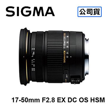 SIGMA 17-50mm F2.8 EX DC OS HSM 防手震鏡頭 三年保固 恆伸公司貨FOR CANON