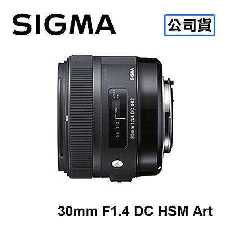 SIGMA 30mm F1.4 DC HSM Art 大光圈人像鏡頭 三年保固 恆伸公司貨FOR CANON