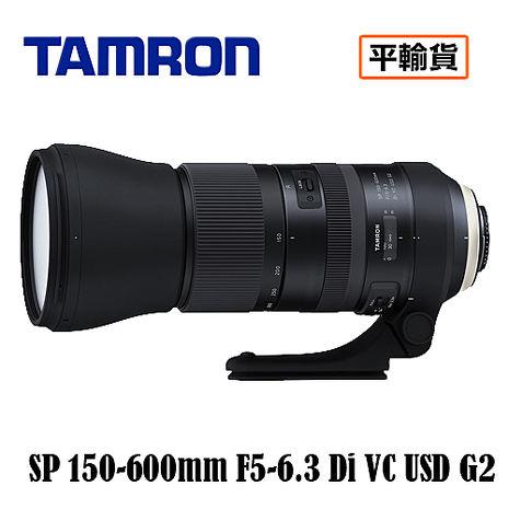 Tamron 騰龍 SP 150-600mm F5-6.3 Di VC USD G2鏡頭 A022 平行輸入 店家保固一年FOR CANON