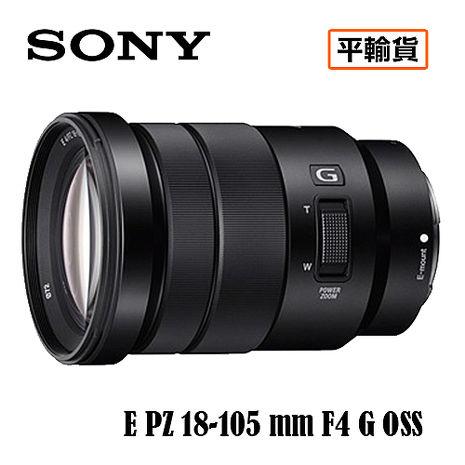 SONY 索尼 E PZ 18-105mm F4 G OSS鏡頭 SELP18105G 平行輸入 店家保固一年