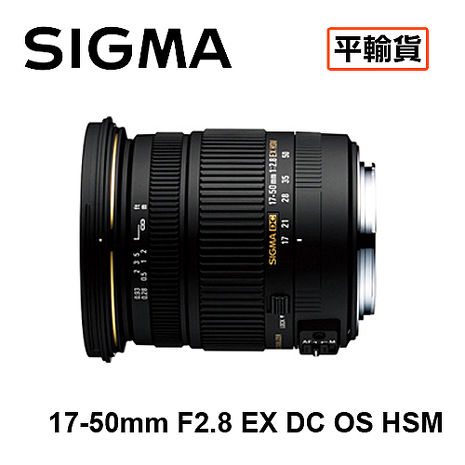 SIGMA 17-50mm F2.8 EX DC OS HSM 防手震鏡頭 平行輸入 店家保固一年FOR CANON