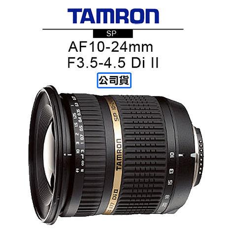 TAMRON 騰龍 SP AF 10-24mm F3.5-4.5 Di II LD Aspherical IF 鏡頭 Model B001 俊毅公司貨FOR CANON