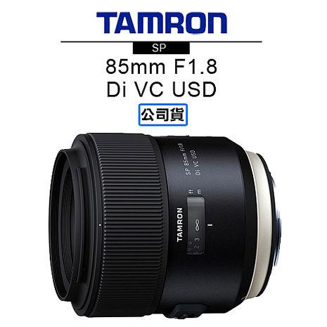 TAMRON 騰龍 SP 85mm F1.8 Di VC USD 鏡頭 Model F016 俊毅公司貨FOR NIKON