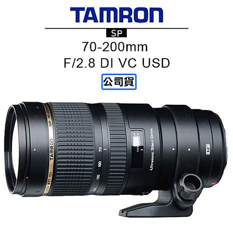 TAMRON 騰龍 SP 70-200mm F2.8 Di VC USD鏡頭 Model A009 俊毅公司貨FOR CANON