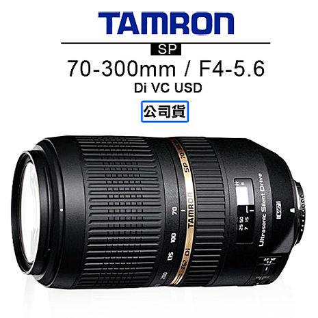 TAMRON騰龍 SP 70-300mm F4-5.6 Di VC USD鏡頭 Model A005 俊毅公司貨FOR NIKON