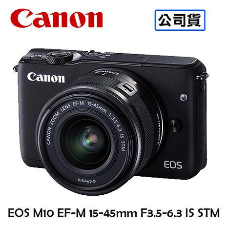CANON EOS M10 EF-M 15-45mm F3.5-6.3 IS STM鏡頭 單眼相機 台灣代理商公司貨白色