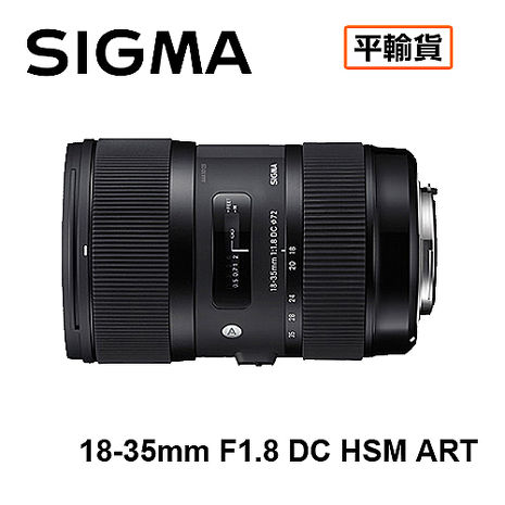 【預購】SIGMA 18-35mm F1.8 DC HSM ART 大光圈人像鏡頭 平行輸入 店家保固一年