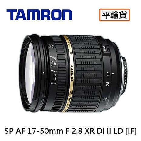 Tamron 騰龍 SP AF 17-50mm F2.8 DI II LD ASPHERICAL (IF) 鏡頭 A16 平行輸入 店家保固一年FOR NIKON
