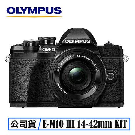 OLYMPUS OM-D E-M10 Mark III 14-42mm EZ KIT 單眼相機 台灣代理商公司貨