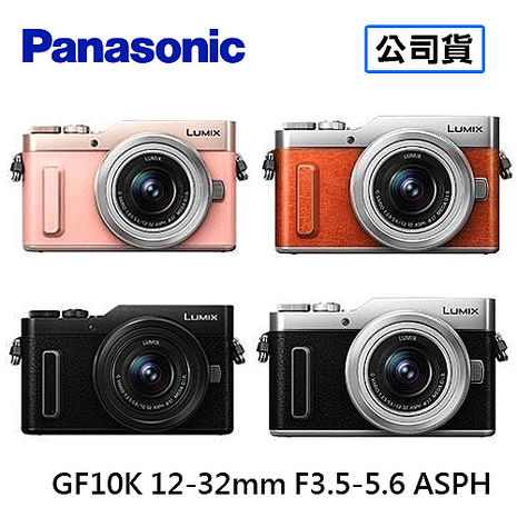 Panasonic DC-GF10 12-32mm 數位單眼相機 GF10K 台灣代理商公司貨