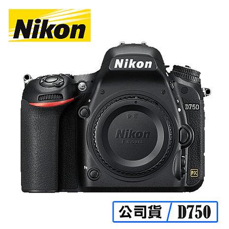 NIKON 尼康 D750 BODY 單機身 單眼相機 台灣代理商公司貨