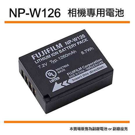 FUJIFILM 富士 NP-W126 電池 NPW126 鋰電池 副廠電池 X-E2 X-A2 X-T1 X-T10 適用