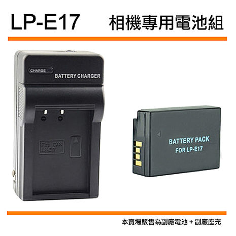 CANON LP-E17 充電電池套組 LPE17 電池 充電器 副廠電池充電器套組 EOS 760D 750D M3 適用